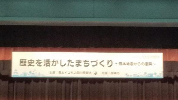 熊本地震からの復興〜歴史を活かしたまちづくりシンポジウムサムネイル