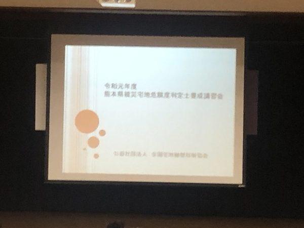 熊本県被災地宅地危険度判定士養成講習会でした!!サムネイル