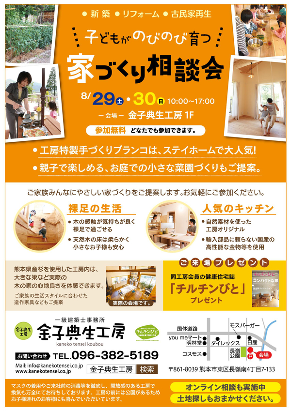 8月29日(土)30日(日) 子どもがのびのび育つ家づくり相談会を開催いたします!!サムネイル