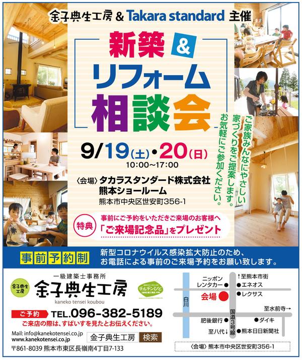9月19日(土)20日(日)新築&リフォーム相談会を開催いたします!!サムネイル