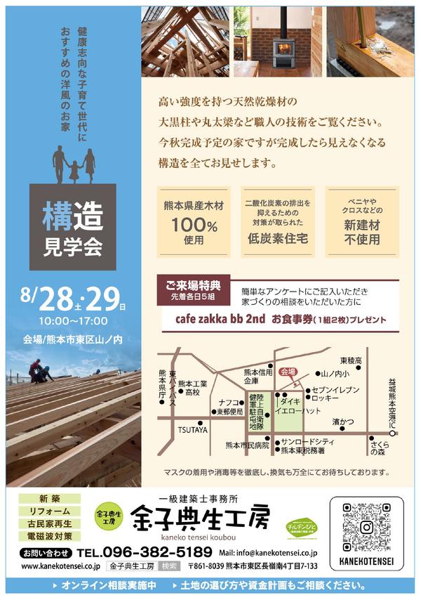 8月28日(土)29日(日) 構造見学会を開催いたします!!サムネイル